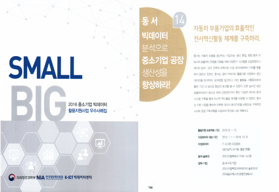 동서 페더럴 모굴: 스마트 공장화로 주조라인 불량률 8% → 3%