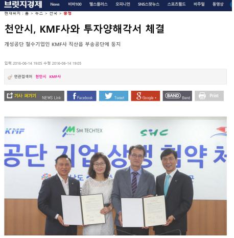 KMF: 신사업 투자 지원