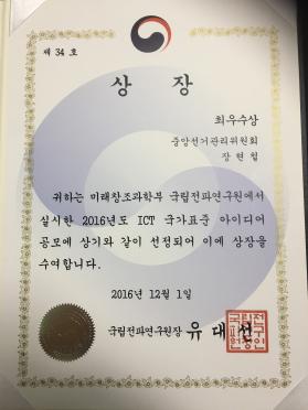 중앙 선관위: 미래전파공학연구소 공모전 최우수상, 특허출원