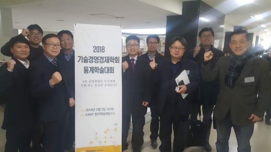 [2018.02.02]기술경영경제학회 동계학술대회 참가 4