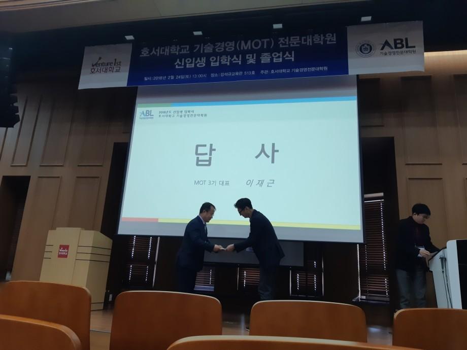 [2018.02.24]기술경영(MOT)대학원 3기 입학식