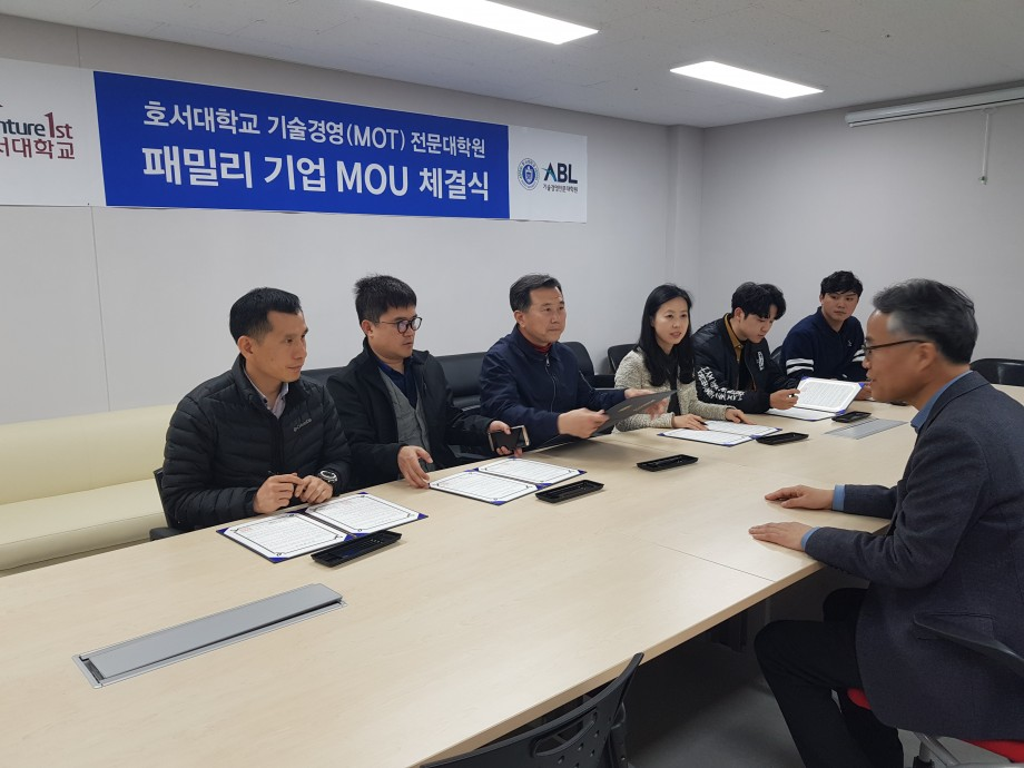 [2019.03.23.(토)]  기술경영 전문대학원 2019 패밀리기업 MOU체결식