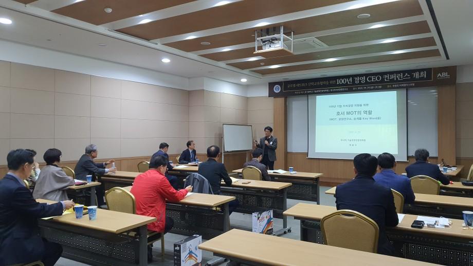[20.04.24.(금)~26.(일)] 글로벌 네트워크 산학교류협력을 위한 100년경영 CEO컨퍼런스 개최