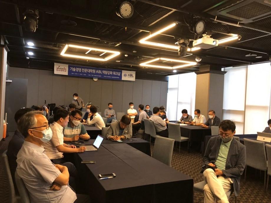 [2020.07.03.(금)~05.(일) 기술경영전문대학원 역량강화 워크샵 및 기술경영경제학회 학술대회 공동개최